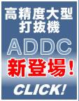 新製品ADDAⅡ